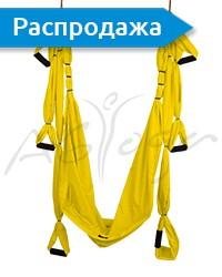 Гамак для Йоги AirSwing Light РАСПРОДАЖА